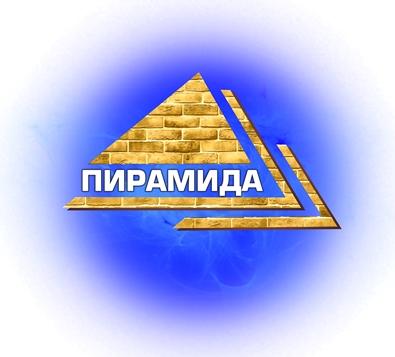 """ООО """"Пирамида"""""""